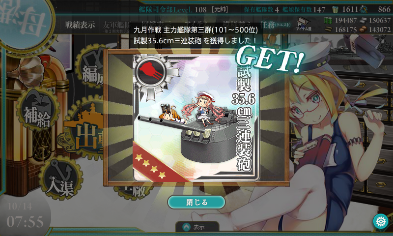 KanColle-141014-07551584.png