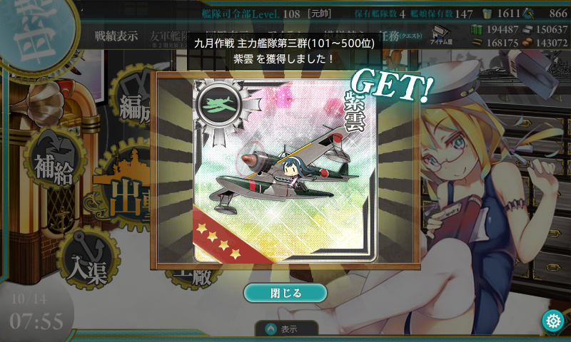 KanColle-141014-07552101.png