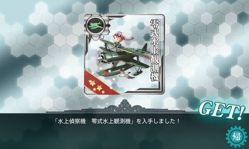 KanColle-141019-12513896.png
