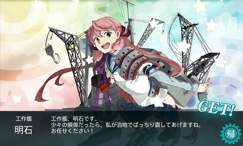 KanColle-141027-02095482.png
