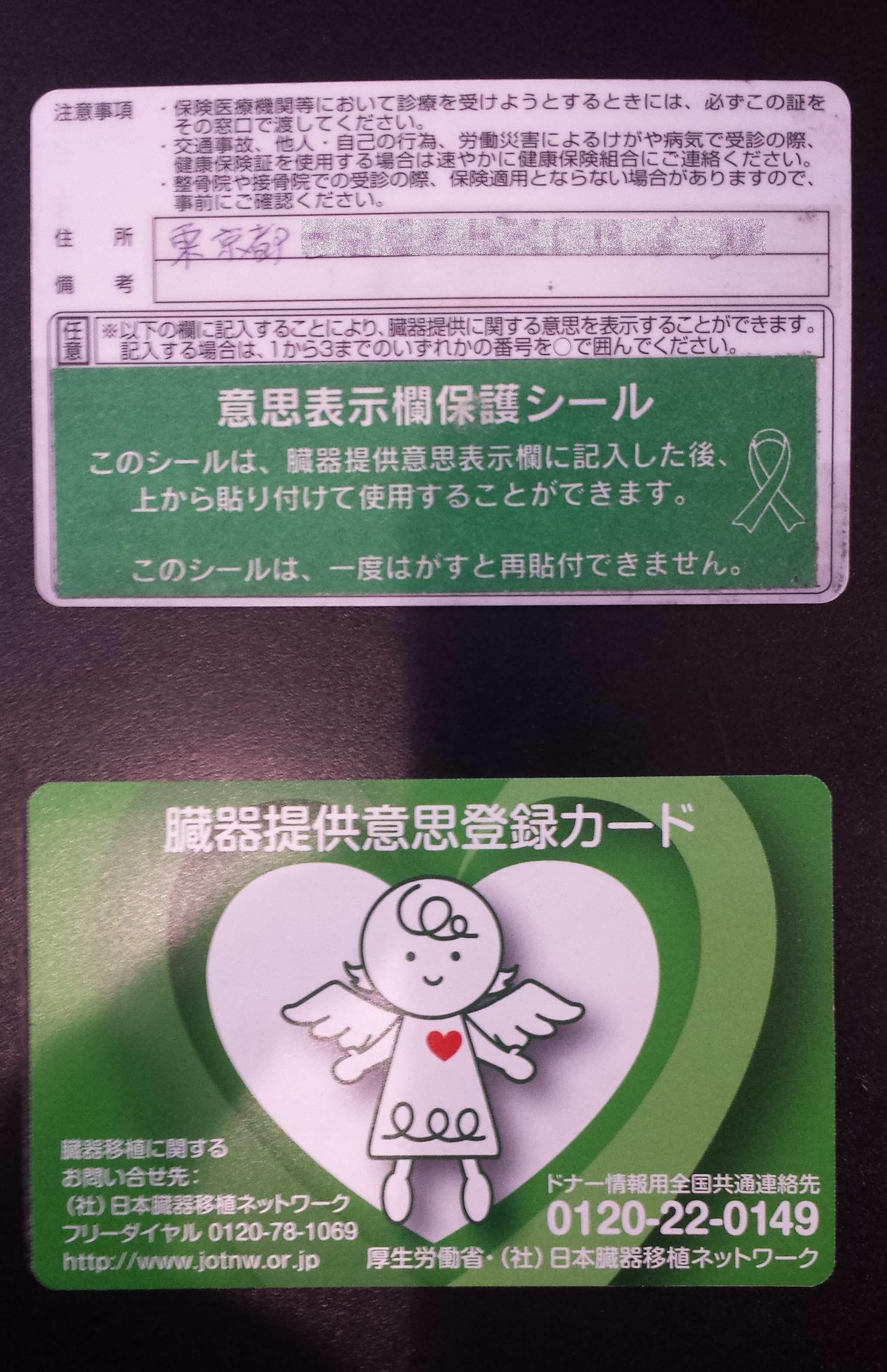臓器提供意思登録