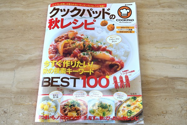 クックパッドの秋レシピ 600