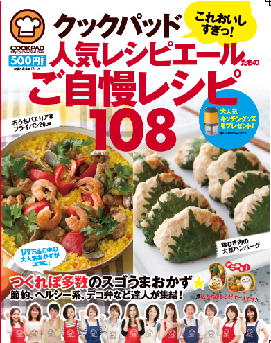 人気レシピエールたちのご自慢レシピ108 表紙