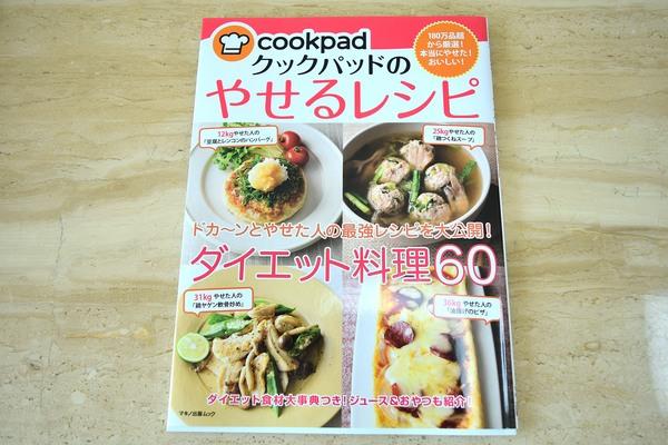 クックパッドのやせるレシピ♪600