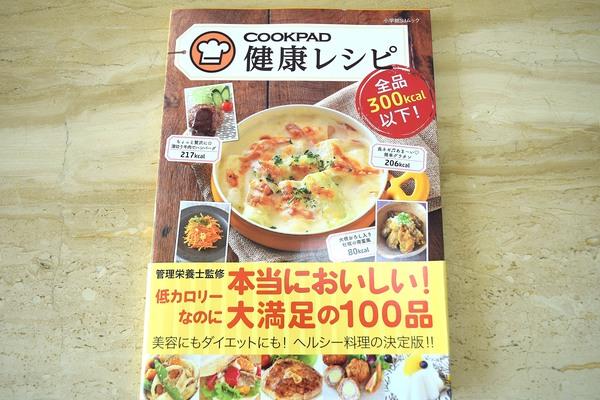 クックパッド 健康レシピ♪600
