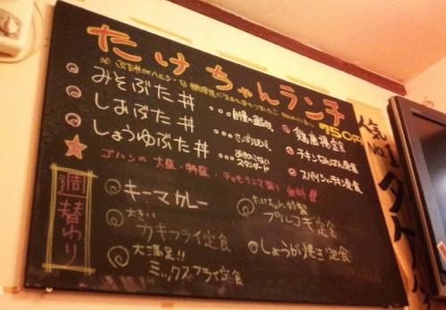 居酒屋たけちゃん (4)