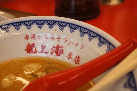 ryushanhai.jpg