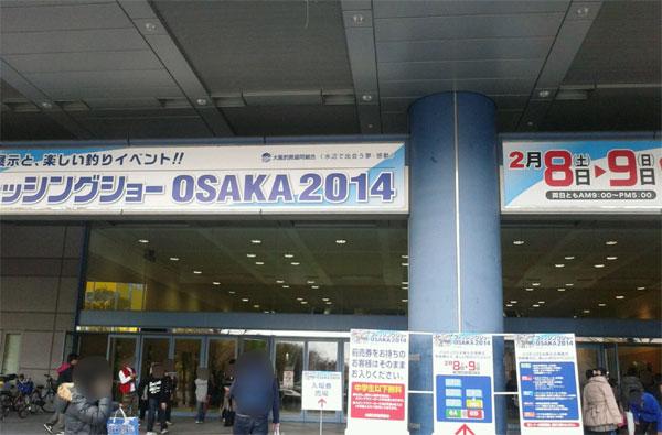 フィッシングショー 大阪 2014