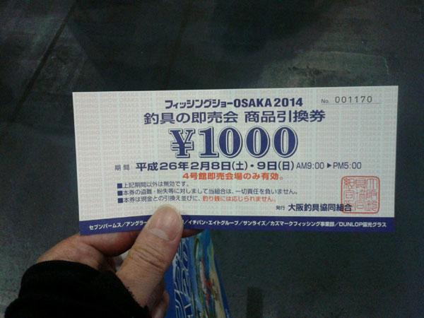 1000円当たり^^