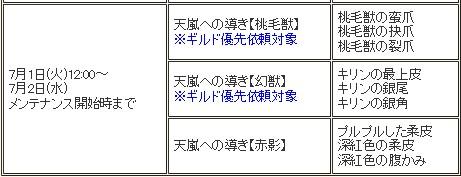 天覧2 (1)