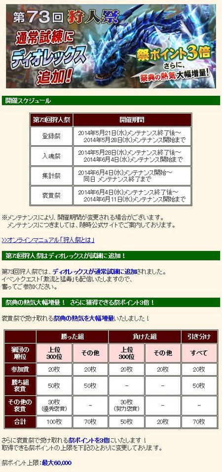 2014y05m28d_155945134.jpg
