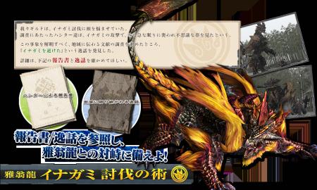 inagami_contents_2.png
