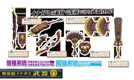 inagami_contents_3.png