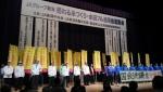 売れる米づくり・水田フル活用推進集会