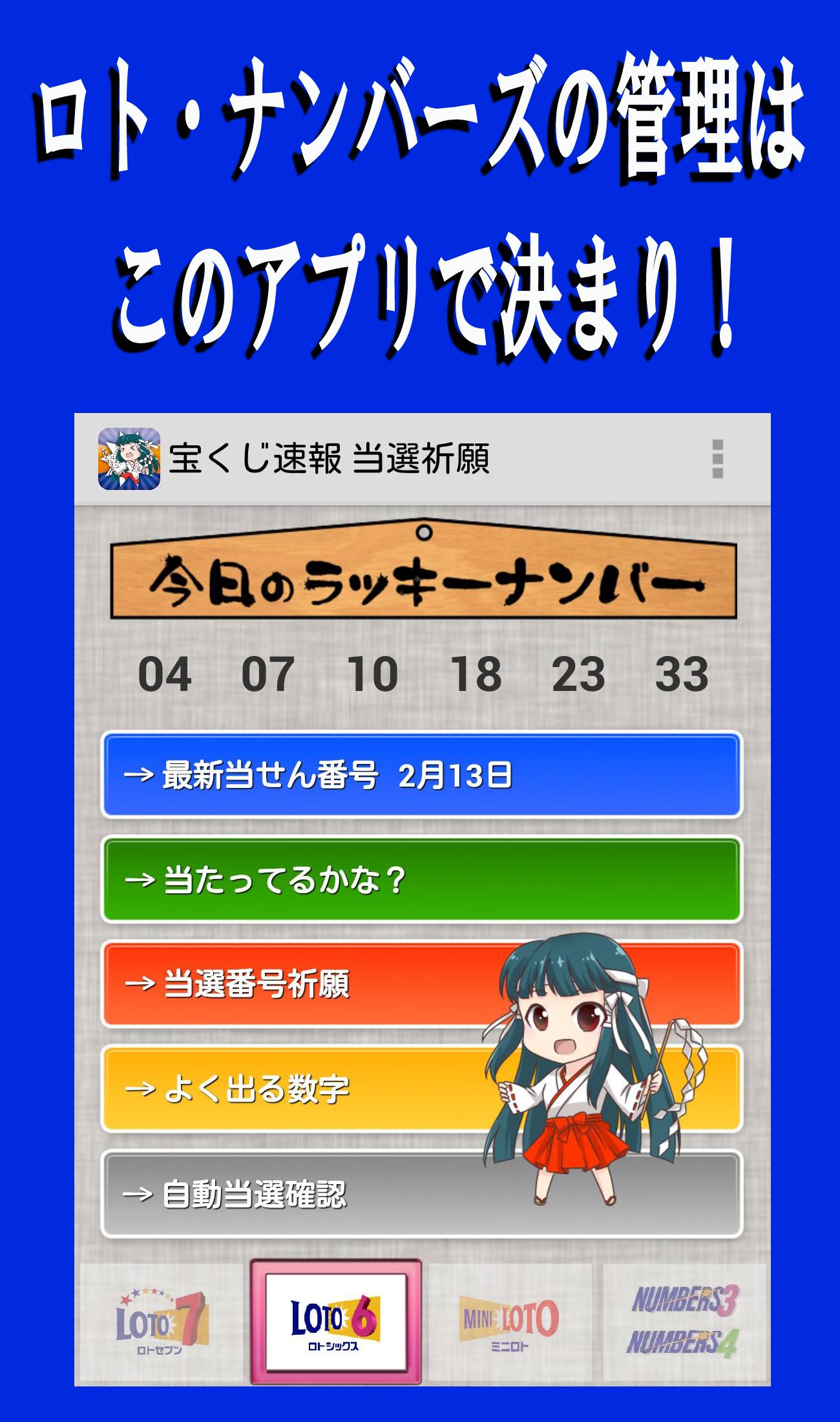 番号 ミニロト 最新 当選