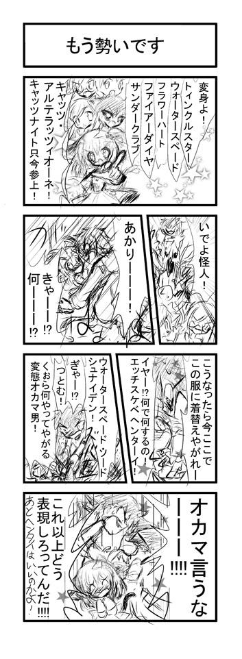kurasunokonazonobisyoujyo6-2.jpg