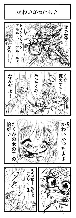 kyattunaitotakumijyosou8.jpg
