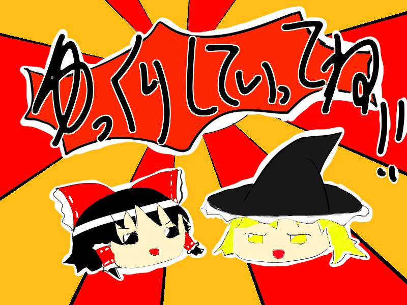 blog-20140319ゆっくり