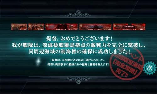 blog-kankore14Spcall.jpg