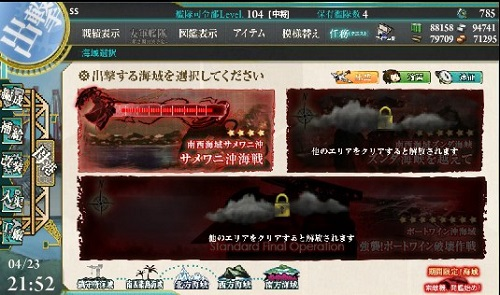 blog-kankore14Spe-1.jpg