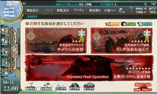 blog-kankore14Spe-3.jpg