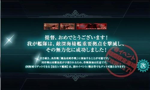 blog-kankore14Spe-3c2.jpg