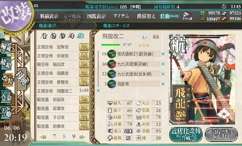 blog-kankorehiryu2.jpg