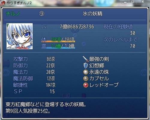 blog-yaritiru2st2.jpg