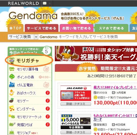 genmorigatyabasyo.jpg