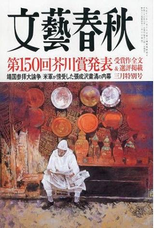文藝春秋2014年3月号