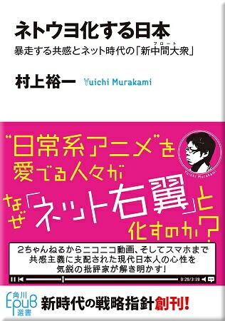 ネトウヨ化する日本