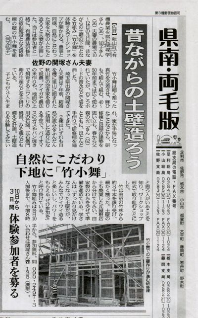 091007研修棟 竹小舞 ワークショップ 新聞記事