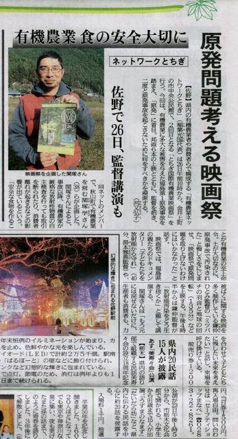 111122とちぎ国際有機農業映画祭 下野新聞記事