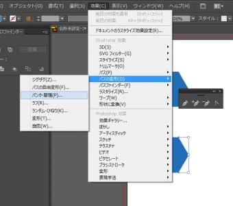 01効果→パスの変形→パンク・膨張