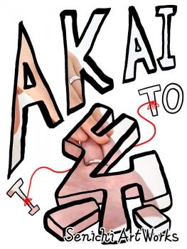 AKAI-ITO