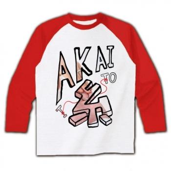 赤い糸 Tシャツ