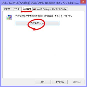 プロファイル設定方法2