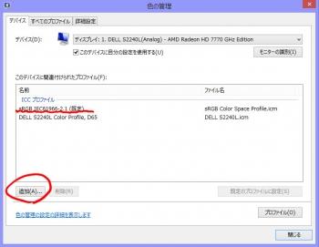 プロファイル設定方法3