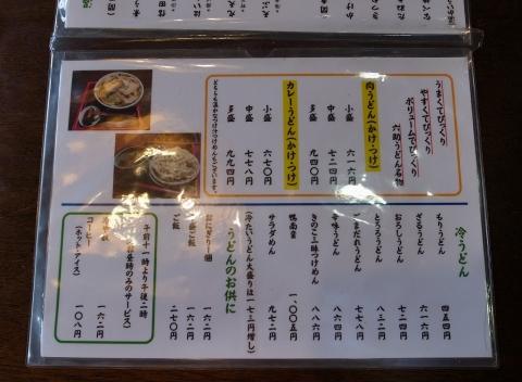 2014-09-03 六助うどん 002
