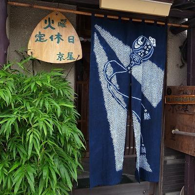 2014-09-05 京屋 001