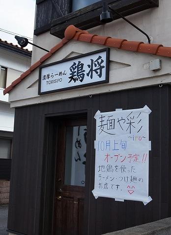 2014-09-09 鶏将後の店 001