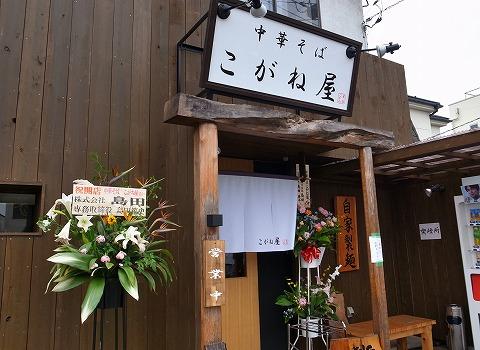 2014-09-08 こがね屋 (4)