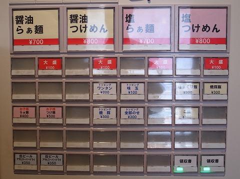 2014-09-08 こがね屋 (5)