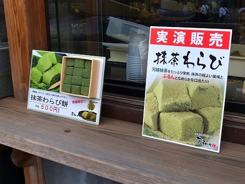 2014-09-11 茶和々 003