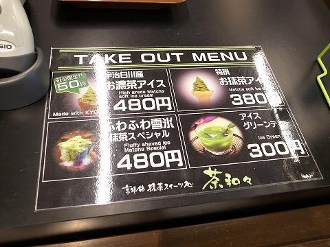 2014-09-11 茶和々 004