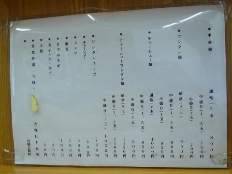 2014-09-15 川越 大勝軒 004