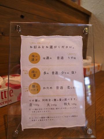 2014-09-17 五葉 川越 007