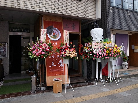 2014-09-17 五葉 川越 001