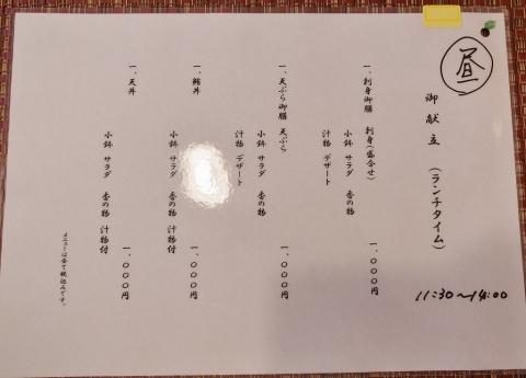 2014-09-23 おぎの家 007