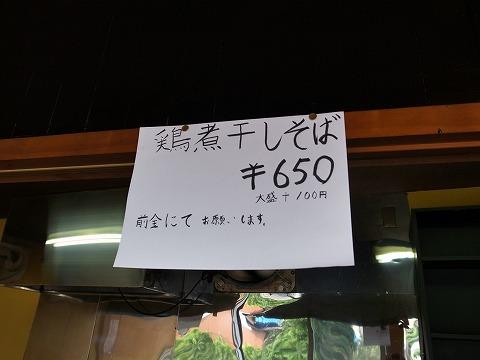 2014-09-25 こじま 006